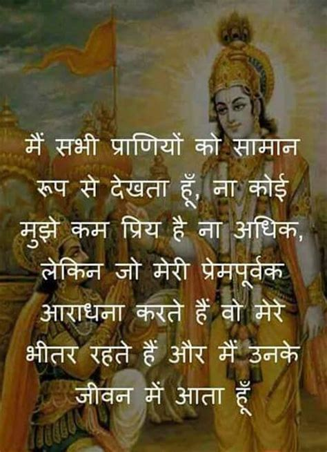 Lord Krishna Quotes in Hindi Images Wallpapers