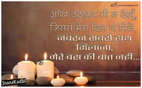 Latest Hindi Attitude Quotes with Hd wallpapers-Self